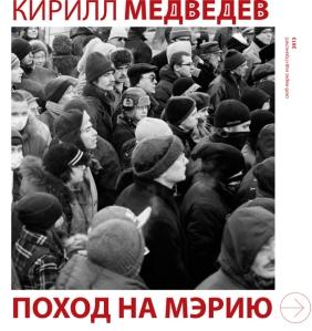 De omslag van de bundel Pochod na merijoe (Ten oorlog tegen het stadhuis), waarmee Kirill Medvedev in 2014 de Andrej Bely-prijs in de categorie poëzie wegkaapte. De foto, die ook de dichter zelf toont (een van de berenmutsen), werd genomen in 2009 tijdens een demonstratie ter nagedachtenis van de door neonazi's vermoorde advocaat Markelov en journaliste Baboerova.